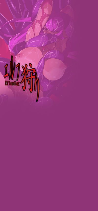 [MilkyBox (Qoopie)] Elf Hunting 4 ~ Dai Shi Maku Jutai Kokuchi ~  [thetsuuyaku] - part 3