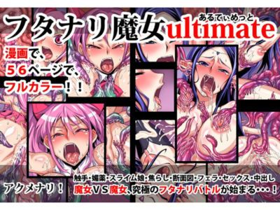 Akumenari! Futanari Majo Ultimate - Futanari Witch Ultimate Digital