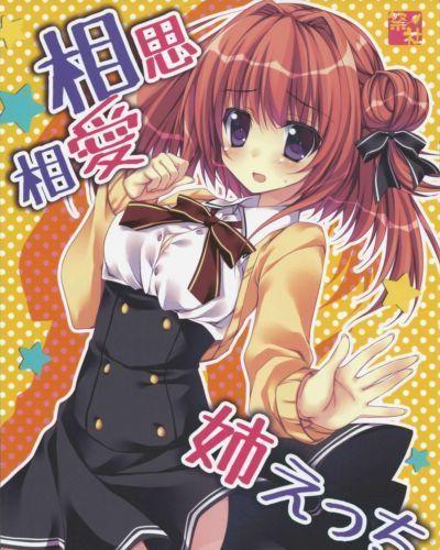 (C83) Matsurija (Nanaroba Hana) Soushisouai Ane Ecchi SMDC