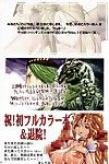 Tenzan Factory Goddess Graphics (Ah! Megami-sama / Ah! My Goddess!) - part 2