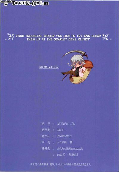 (reitaisai 11) [mone 德克士 口香糖 (monety)] musuko ni 朝秀内 Hon 正在 意思是 要 的 儿童 (touhou project)..