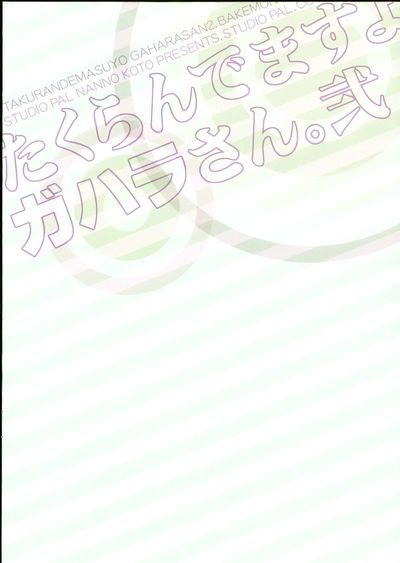 (comic1☆8) [studio Pal (nanno koto)] takurandemasuyo, gahara san. ni (bakemonogatari) [cgrascal]