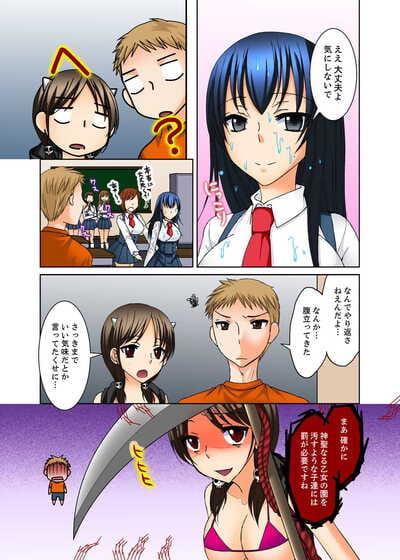Toshinawo Aneki to Ecchi - Toumei ni Natte Barezu ni Yobai ~tsu! Kanzenban - part 4