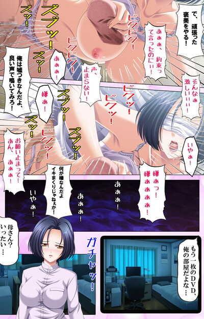 Appetite Full Color seijin ban Haha Dori ~Ochiteiku Haha no Eizou Kiroku - part 2