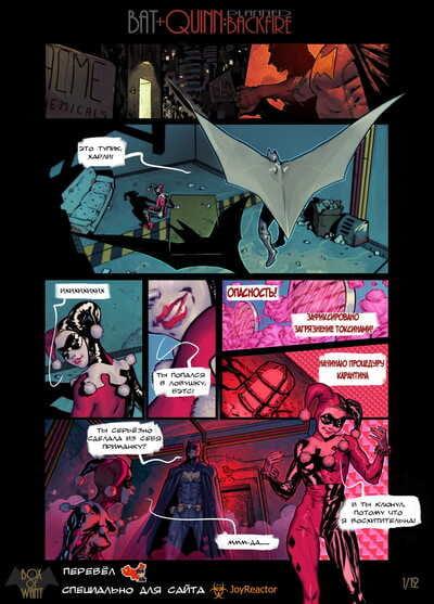 BoxOfWant Planned Backfire Batman Ongoing - Russian Mao_Dzedyn1991